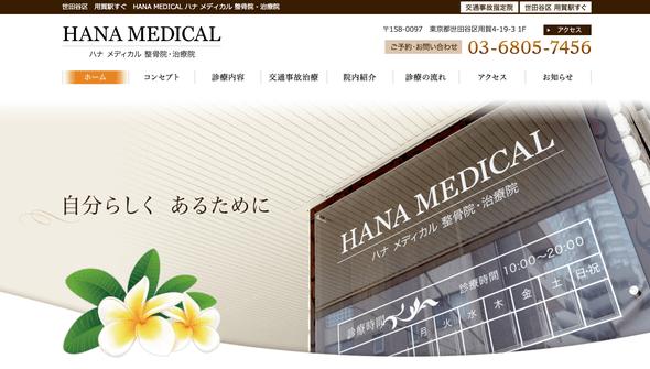 HANA MEDICAL