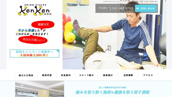 KenKen接骨院