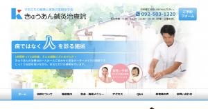 福岡県太宰府市のきゅうあん鍼灸治療院