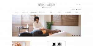 東京都新宿の鍼灸ロルフィング治療