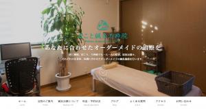 茨城県のまこと鍼灸治療院
